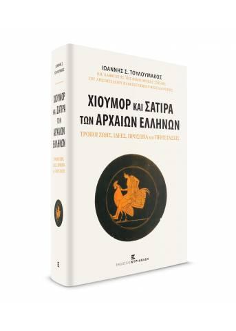 Χιούμορ και Σάτιρα των Αρχαίων Ελλήνων : Τρόποι Ζωής - Ιδέες - Πρόσωπα και Περιστάσεις