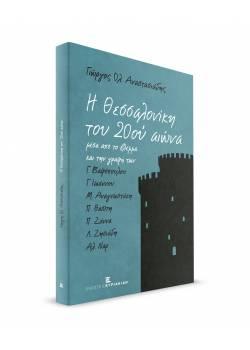 Η Θεσσαλονίκη του 20ου αιώνα