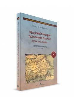 Όψεις Λαϊκού πολιτισμού της Ανατολικής Ρωμυλίας. Μουσική, Χορός, Ενδυμασία