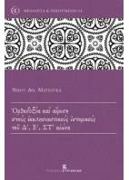 Ὀρθοδοξία καί αἵρεση στούς ἐκκλησιαστικούς ἱστορικούς τοῦ ∆ ́, Ε ́, ΣΤ ́ αἰώνα