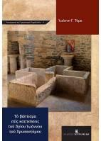 Τὸ βάπτισµα στὶς κατηχήσεις τοῦ Ἁγίου Ἰωάννου τοῦ Χρυσοστόµου