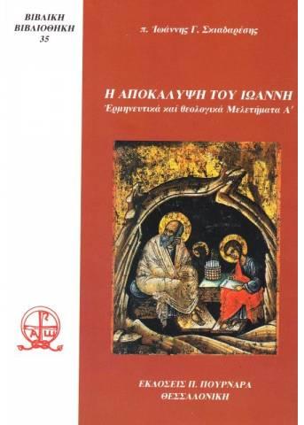 Η Αποκάλυψη του Ιωάννη.Ερμηνευτικά και Θεολογικά Μελετήματα Α (ΒΒ 35)
