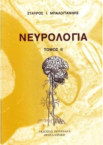 Νευρολογία τόμος ΙΙ