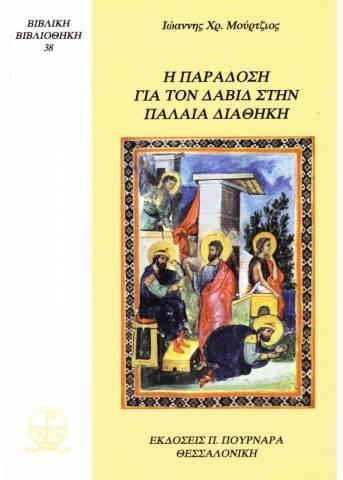 Η Παράδοση για τον Δαβίδ στην Παλαιά Διαθήκη (BB 38)