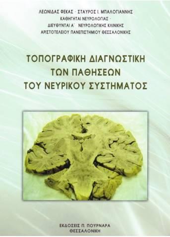 Τοπογραφική Διαγνωστική των Παθήσεων του Νευρικού Συστήματος