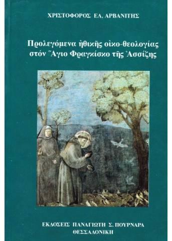 Προλεγόμενα Ηθικής Οικο-Θεολογίας στον Άγιο Φραγκίσκο της Ασίζης.