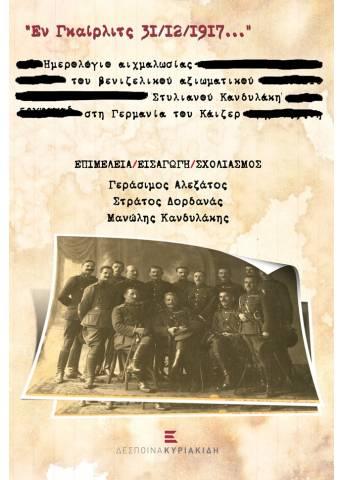 Εν Γκαίρλιτς 31/12/1917... Ημερολόγιο Αιχμαλωσίας του Βενιζελικού Αξιωματικού Στυλιανού Κανδυλάκη στη Γερμανία του Κάιζερ.