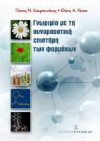 Γνωριμία με τη Συναρπαστική Επιστήμη των Φαρμάκων