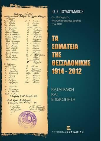 Τα Σωματεία της Θεσσαλονίκης 1914-2012. Καταγραφή και Eπισκόπηση