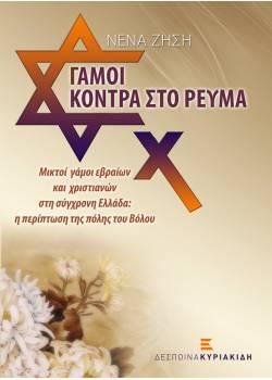 Γάμοι Κόντρα στο Ρεύμα. Μικτοί Γάμοι Εβραίων και Χριστιανών στη Σύγχρονη Ελλάδα: Η Περίπτωση της Πόλης Του Βόλου