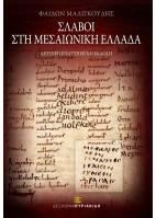 Σλάβοι στη Μεσαιωνική Ελλάδα. Δεύτερη Επαυξημένη Έκδοση