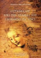 Ο Εγκέφαλος υπό την Γραφίδα του Leonardo Da Vinci.