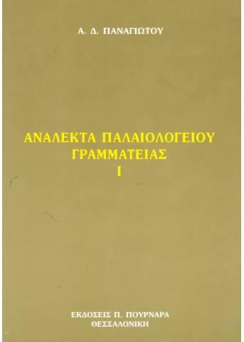 Ανάλεκτα Παλαιολόγειου Γραμματείας Ι