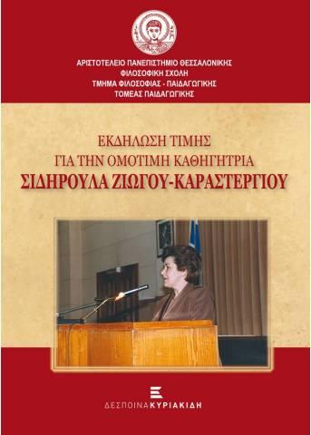 Εκδήλωση τιμής για την Ομότιμη Καθηγήτρια Σιδηρούλα Ζιώγου-Καραστεργίου