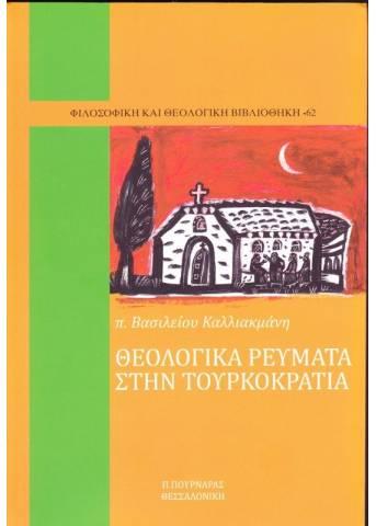 Θεολογικά Ρεύματα Στην Τουρκοκρατία (ΦΘΒ 62)