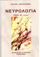 Νευρολογία τόμος VII τεύχος I