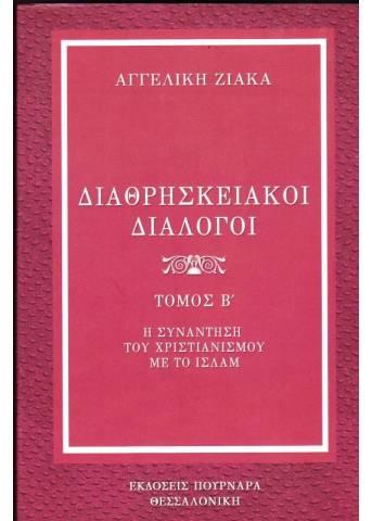 Διαθρησκειακοί Διάλογοι,τόμος Β. Η συνάντηση του Χριστιανισμού με το Ισλάμ