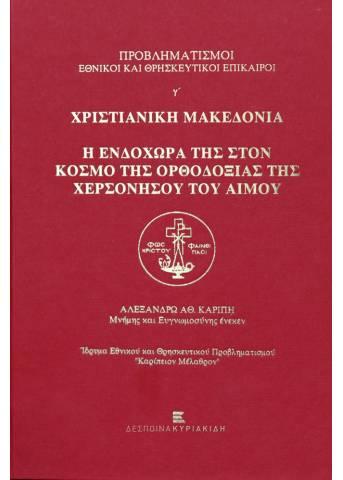 Χριστιανική Μακεδονία. Η ενδοχώρα της στον κόσμο της Ορθοδοξίας της Χερσονήσου του Αίμου