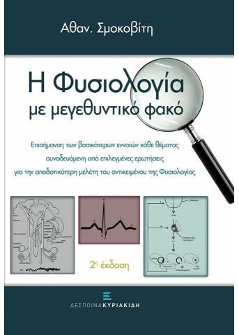 Η Φυσιολογία με μεγεθυντικό φακό. 2η έκδοση