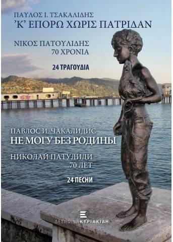 Κ' επορώ χωρίς πατρίδαν - Νίκος Πατουλίδης - 70 Χρόνια - 24 Τραγούδια