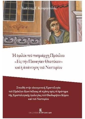 """Η ομιλία του Πατριάρχη Πρόκλου """"εις την Παναγίαν Θεοτόκον"""" και η απάντηση του Νεστορίου"""