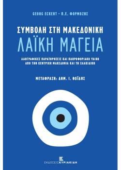 Συμβολή στη Μακεδονική Λαϊκή Μαγεία. Λαογραφικές Παρατηρήσεις και Πληροφοριακό Υλικό από την Κεντρική Μακεδονία και τη Χαλκιδική