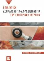 Επιλεκτική Δερματολογία-Αφροδισιολογία του εξωτερικού ιατρείου