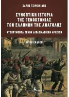 Συνοπτική Ιστορία της Γενοκτονίας των Ελλήνων της Ανατολής