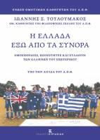 Η Ελλάδα έξω απο τα σύνορα. Ομοσπονδίες, Κοινότητες και Σύλλογοι των Ελλήνων του Εξωτερικού