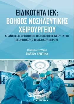 Ειδικότητα ΙΕΚ: Βοηθός Νοσηλευτικής Χειρουργείου. Απαντήσεις ερωτήσεων πιστοποίησης νέου τύπου Θεωρητικού & Πρακτικού μέρους