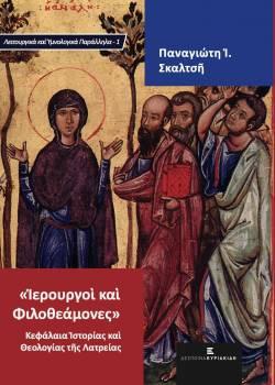 Ιερουργοί και Φιλοθεάμονες. Κεφάλαια Ιστορίας και Θεολογίας της Λατρείας