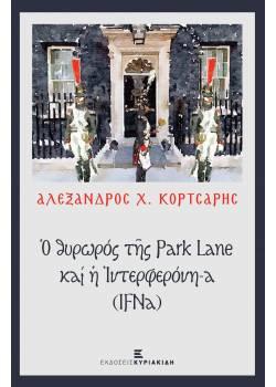 Ο Θυρωρός της Park Lane και η Ιντερφερόνη-α (INFA)