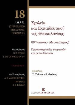 Σχολεία και Εκπαιδευτικοί της Θεσσαλονίκης (19ος αιώνας - Μεσοπόλεμος) Προσωπογραφίες Ευεργετών και Εκπαιδευτικών