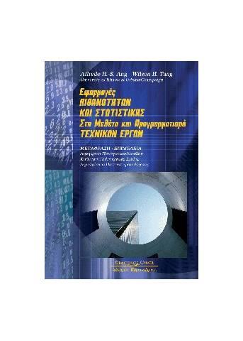 Εφαρμογές Πιθανοτήτων και Στατιστικής στη μελέτη και προγραμματισμό τεχνικών έργων (Νέα Έκδοση)