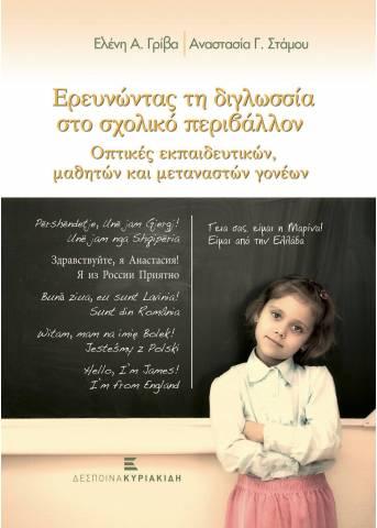 Ερευνώντας τη διγλωσσία στο σχολικό περιβάλλον. Οπτικές εκπαιδευτικών, μαθητών και μεταναστών γονέων