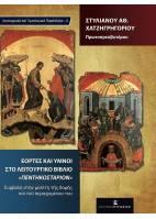 """Εορτές και Ύμνοι στο Λειτουργικό Βιβλίο """"Πεντηκοστάριον"""" Συμβολή στην μελέτη της δομής και του περιεχομένου του"""