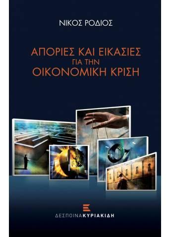 Απορίες και Εικασίες για την Οικονομική Κρίση
