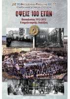 Όψεις 100 ετών. Θεσσαλονίκη 1912-2012. 8 σημεία καμπής: διαλέξεις
