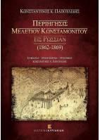 Περιήγησις Μελετίου Κωνσταμονίτου εις Ρωσσίαν (1862-1869)