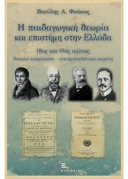 Η παιδαγωγική θεωρία και επιστήμη στην Ελλάδα 18ος και 19ος αιώνας. Βασικοί εκπρόσωποι - αντιπροσωπευτικά κείμενα