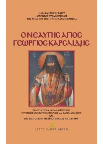 Ο Νεαυγής Άγιος Γεώργιος Καρσλίδης