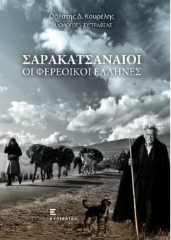 Σαρακατσαναίοι οι Φερέοικοι Έλληνες