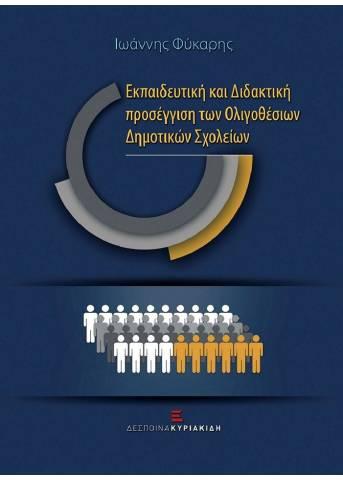 Εκπαιδευτική και Διδακτική προσέγγιση των Ολιγοθέσιων Δημοτικών Σχολείων