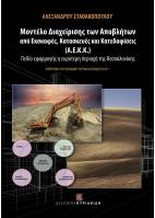 Μοντέλο Διαχείρισης των Αποβλήτων από Εκσκαφές, Κατασκευές και Κατεδαφίσεις (Α.Ε.Κ.Κ.)
