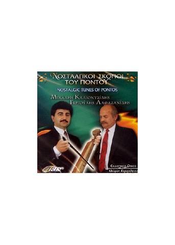 Nostalgic Songs of Pontos