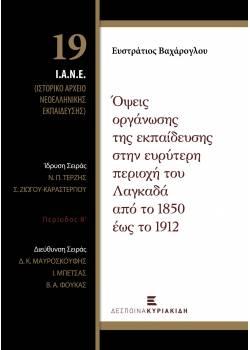 Όψεις Οργάνωσης της Εκπαίδευσης στην Ευρύτερη Περιοχή του Λαγκαδά από το 1850 έως το 1912