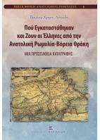 Πού Εγκαταστάθηκαν και Ζουν οι Έλληνες από την Ανατολική Ρωμυλία-Βόρεια Θράκη