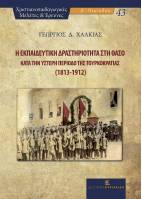 Η Εκπαιδευτική Δραστηριότητα στη Θάσο κατά την Ύστερη Περίοδο της Τουρκοκρατίας (1813-1912)