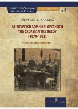 Λειτουργική Δομή και Οργάνωση των Σχολείων της Θάσου (1870-1912)