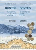 Πόντος. Χαρακτικά-Χάρτες-Νομίσματα (Pontus, engravings-maps-coins)